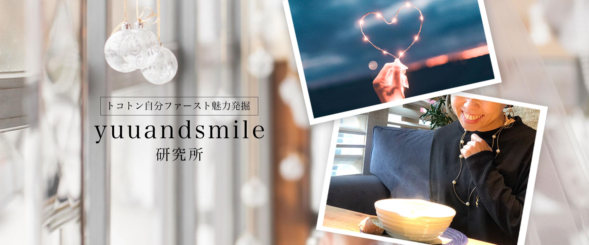 yuuandsmile研究所のイメージ画像