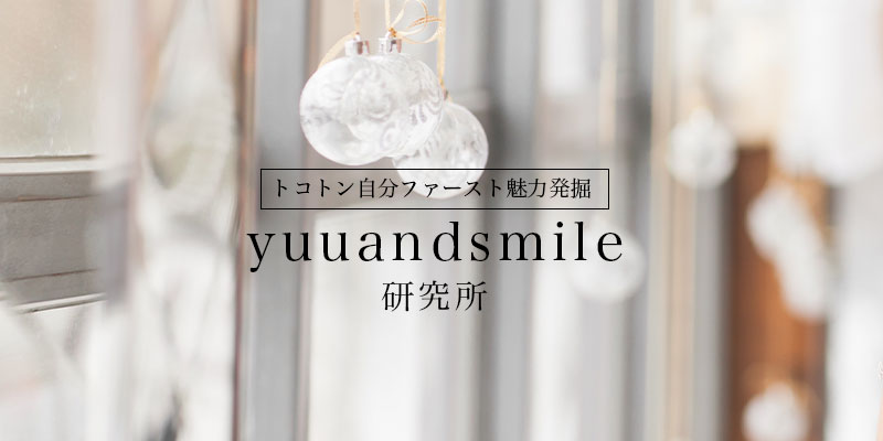 yuuandsmileホームページリリースの画像
